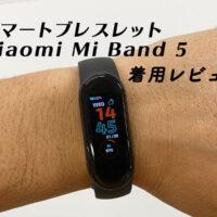 50m防水&バッテリ持続時間が魅力の「Xiaomi Miスマートバンド5」を着用レビュー