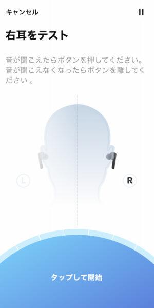 HearID テスト中