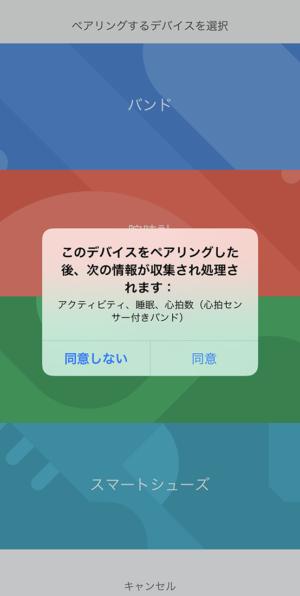アプリ ペアリング画面2