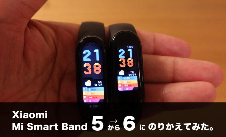 Xiaomi Mi スマートバンド 5 から 6 にのりかえてみた。