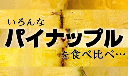 いろんなパイナップルを食べ比べてみた結果、たどり着いたのは…